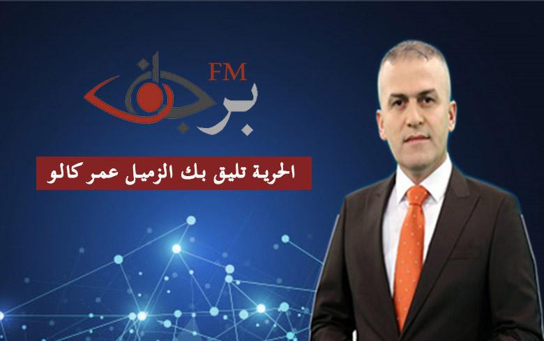 عمر كالو حر