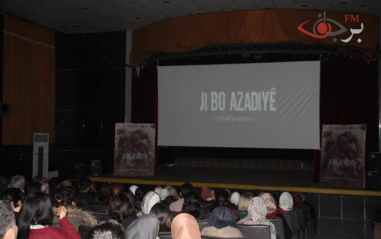 لأول مرة عرض فيلم (من أجل الحرية) في المركز الثقافي في كوباني