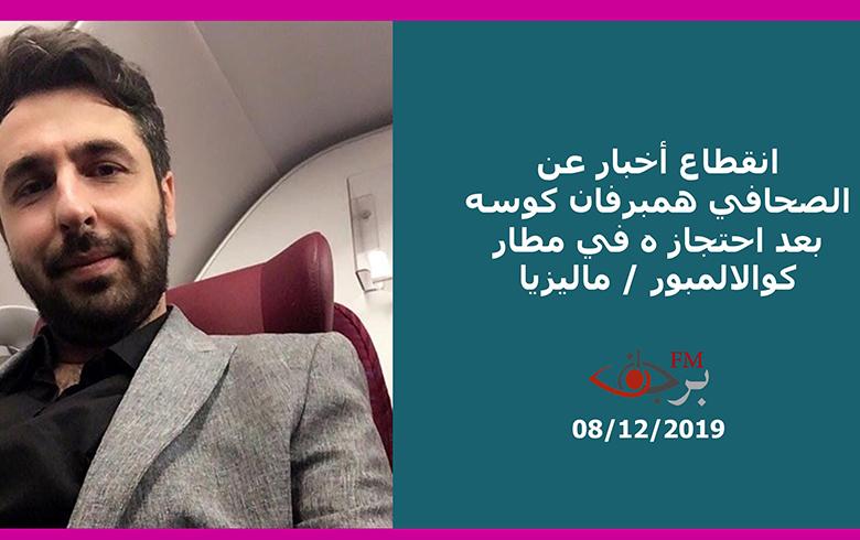 انقطاع أخبار عن الصحافي همبرفان كوسه بعد احتجاز ه في مطار كوالالمبور / ماليزيا