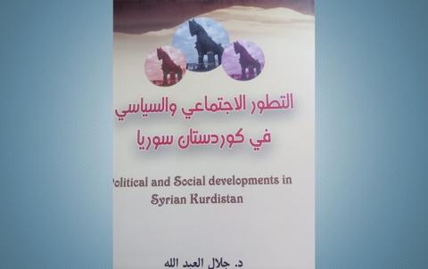 كتاب جديد للدكتور جلال عبدالله بعنوان