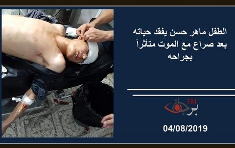 الطفل ماهر حسن يفقد حياته بعد صراع مع الموت متأثراً بجراحه