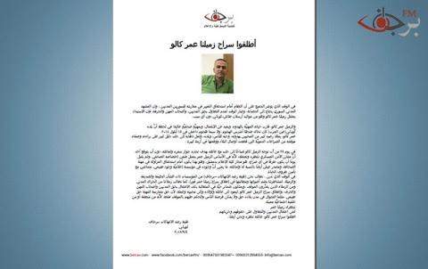 برجاف تدين إعتقال الصحفي عمر كالو وتطالب بإطلاق سراحه فوراً
