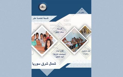 كورونا والمشهد التعليمي في شمال وشرق سوريا