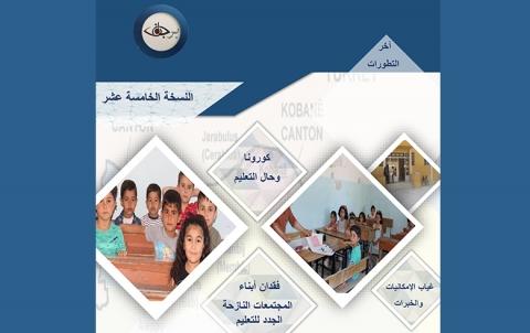 برجاف تطالب الامم المتحدة بتأمين الرعاية للعملية التعليمية البديلة في شمال شرق سوريا